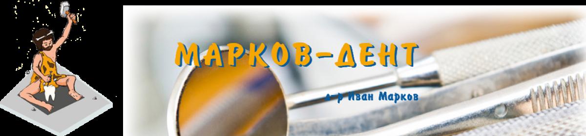 Стоматологичен кабинет Марков-дент